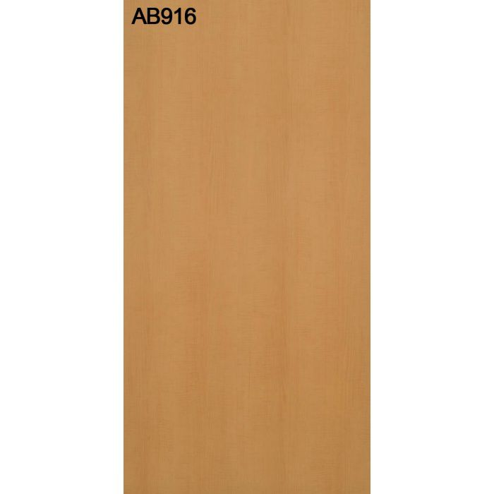 AB916YCM-M アルプスメラミン 1.2mm 4尺×8尺