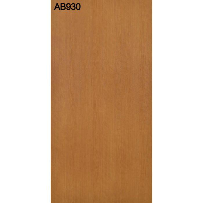 AB930NCE アルプスメラミン 1.2mm 3尺×6尺