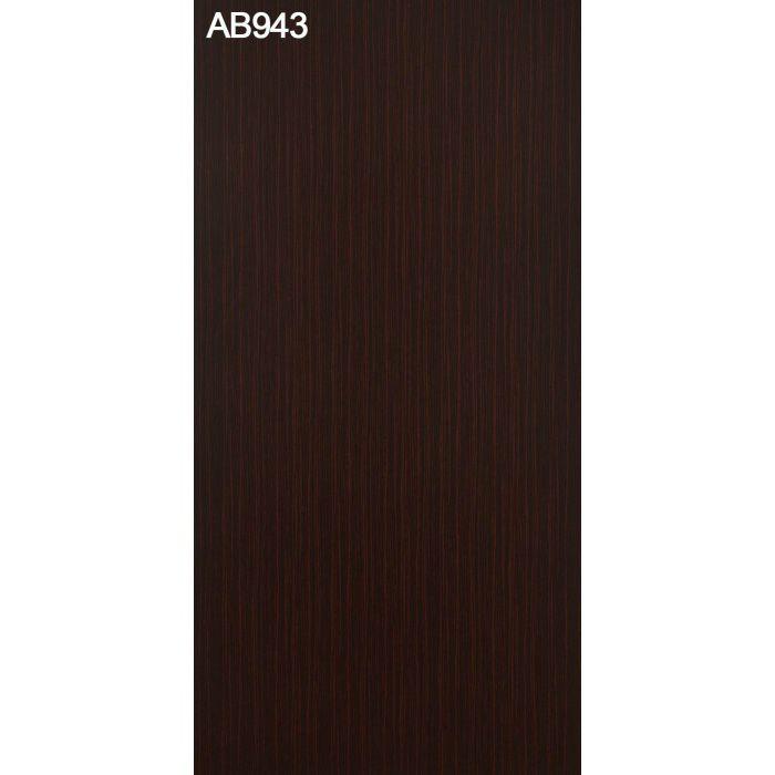 AB943C アルプスメラミン 1.2mm 4尺×8尺