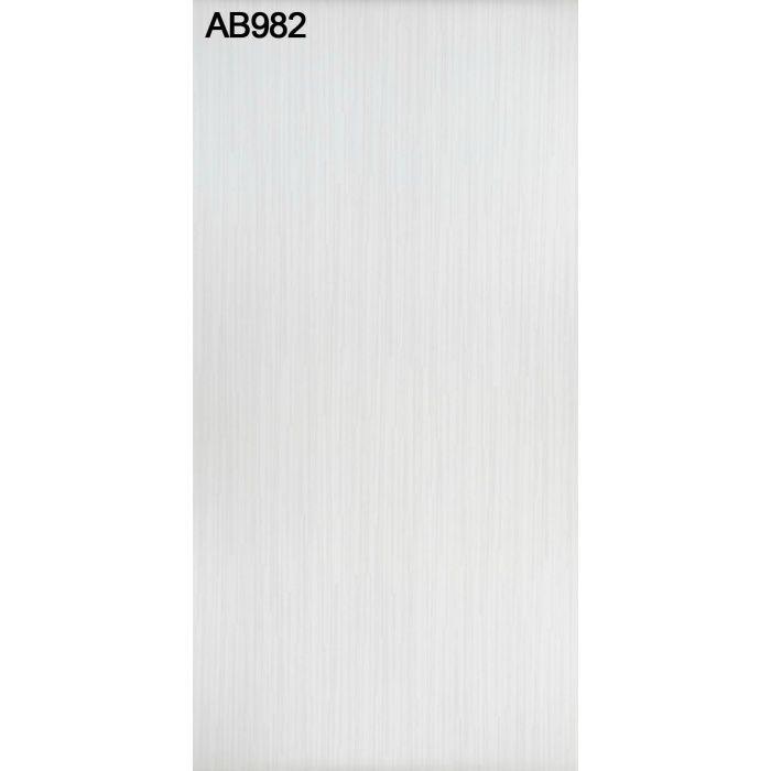 AB982NC アルプスメラミン 1.2mm 3尺×6尺