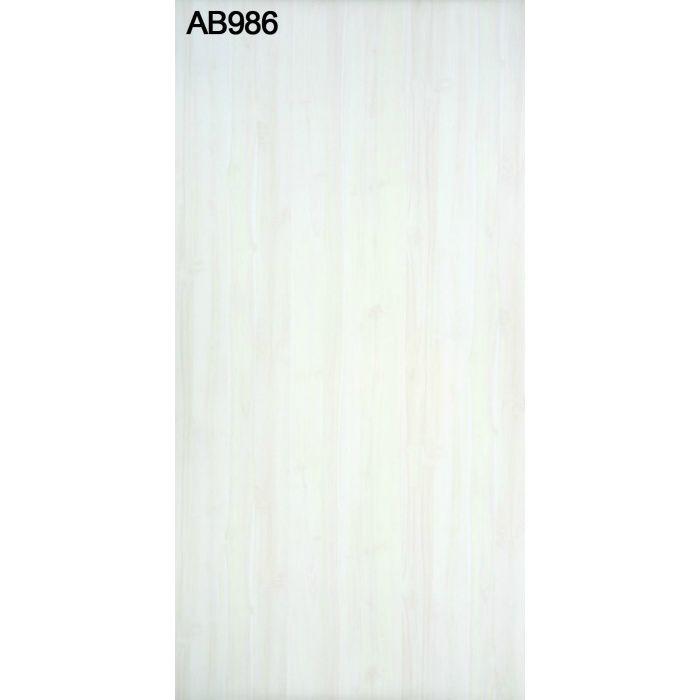 AB986NC アルプスメラミン 1.2mm 4尺×8尺
