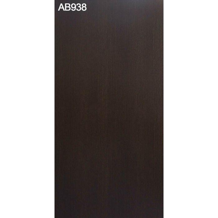 AB938SS アルプスSS プリント化粧板 2.5mm 3尺×6尺