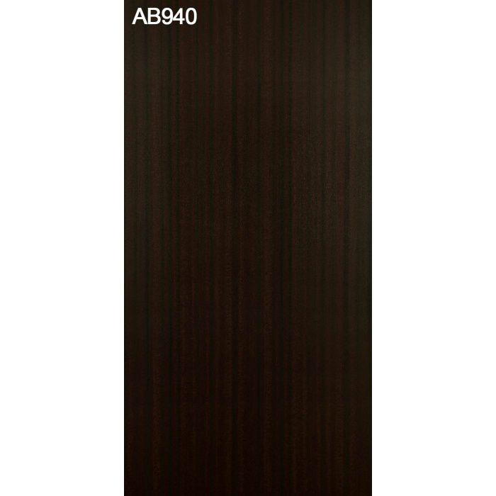 AB940SS アルプスSS プリント化粧板 2.5mm 3尺×8尺
