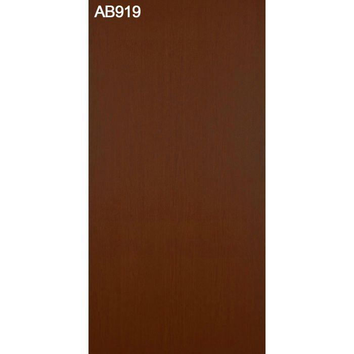 AB919AE アレコ オレフィン化粧板 2.5mm 4尺×8尺