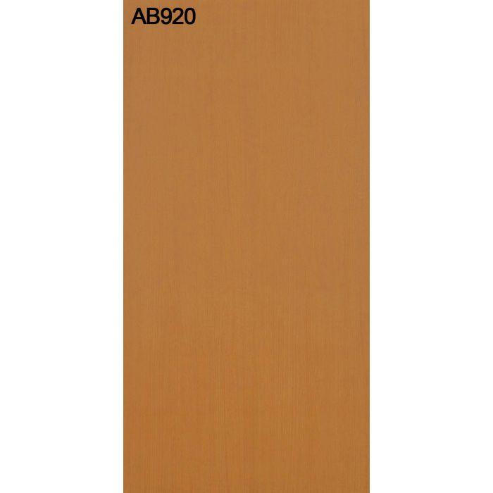 AB920AE アレコ オレフィン化粧板 2.5mm 3尺×8尺