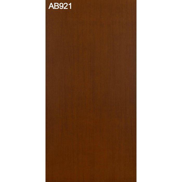 AB921AE アレコ オレフィン化粧板 2.5mm 3尺×8尺