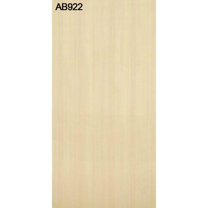 AB922AE アレコ オレフィン化粧板 2.5mm 4尺×8尺