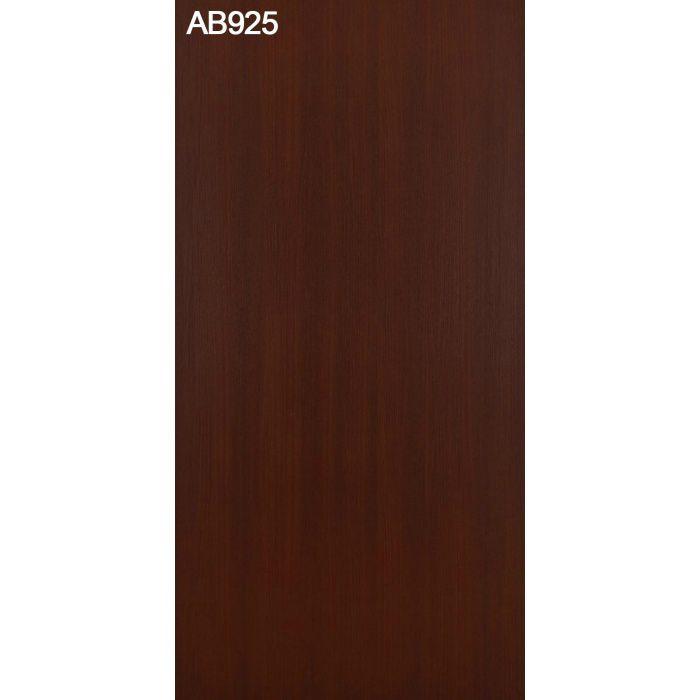 AB925AE アレコ オレフィン化粧板 2.5mm 4尺×8尺