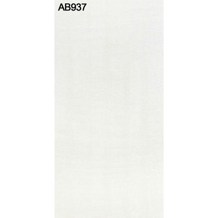 AB937AE アレコ オレフィン化粧板 2.5mm 3尺×8尺