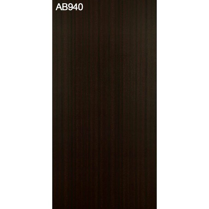 AB940AE アレコ オレフィン化粧板 2.5mm 3尺×8尺