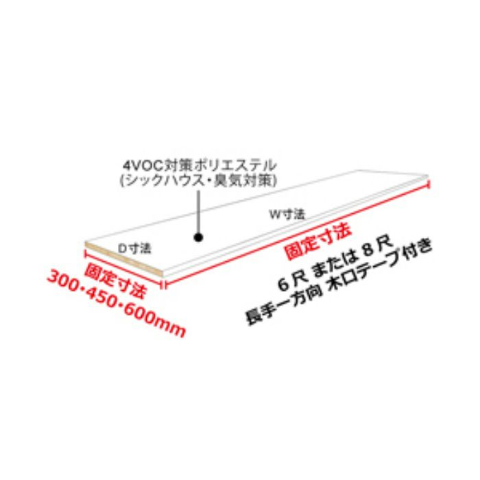 AB141RP-M1 ランバーポリM1(長手一方向木口テープ付) 18mm 300mm×6尺