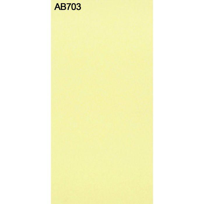 AB703TFF TFFテープ 木口テープ 0.3mm×35mm×50m のり付き