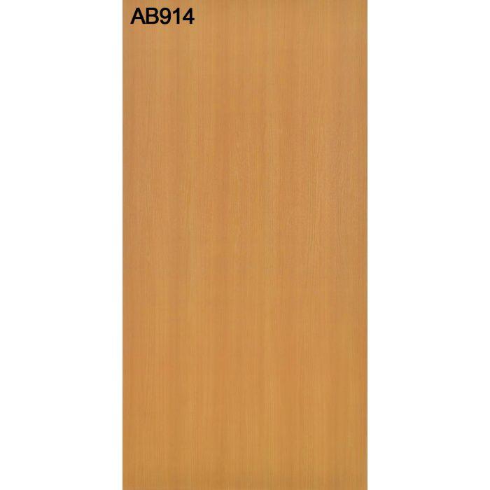 AB914TFF TFFテープ 木口テープ 0.3mm×35mm×50m のり付き