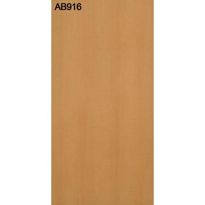 AB916TFF TFFテープ 木口テープ 0.3mm×24mm×50m のり付き