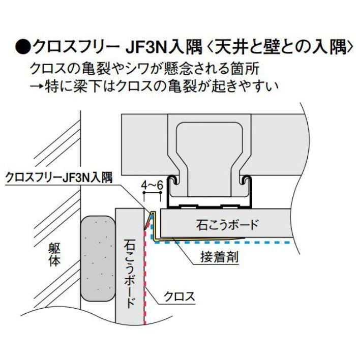 クロスフリー JF3N入隅 JF3NC 2.5m ミルキーホワイト