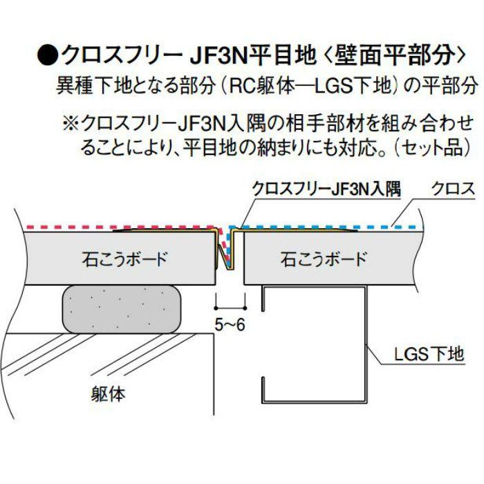 クロスフリー JF3N平目地 JF3R 2.5m ミルキーホワイト