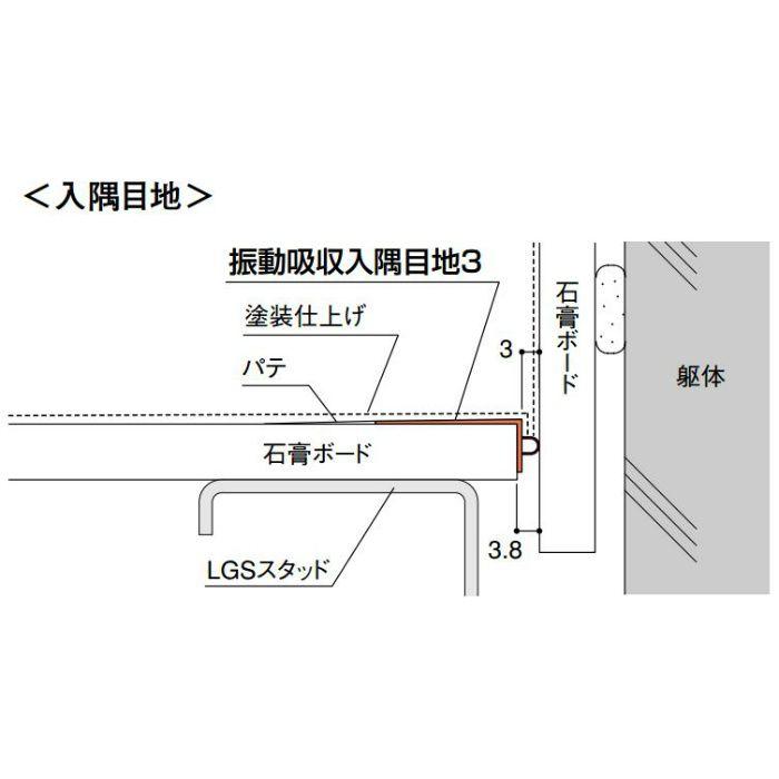 振動吸収入隅目地3 SKE3 2.8m ホワイト