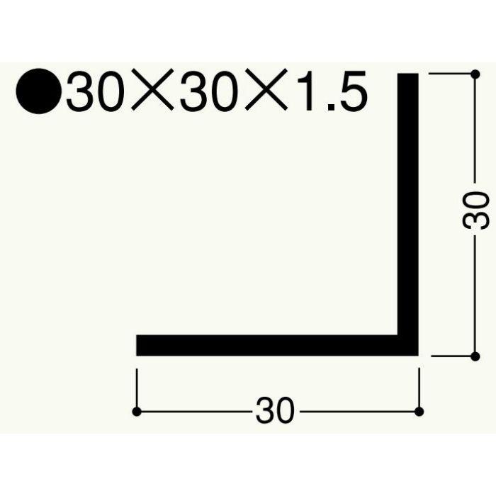 【バラ出荷品】 アルミアングル 30×30×1.5 AL30 3m アルミ色 1本