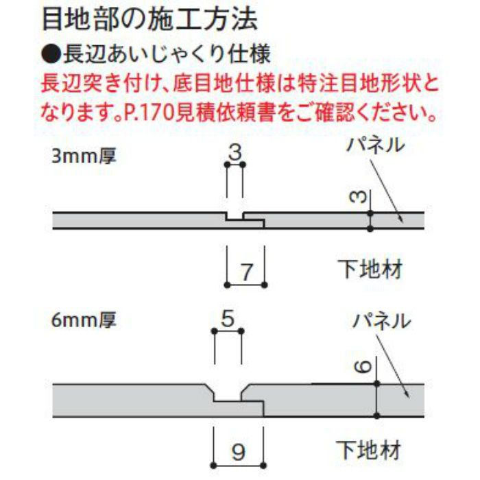 WFG6UBWHN-52 不燃壁材 グラビオUB 木目柄 ネオホワイト 6mm厚