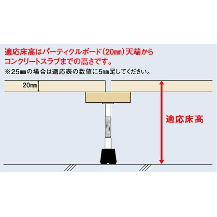 YPE型支持脚 YPE-60h (ハーフ梱包)