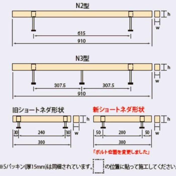 システムネダ N2型(2本脚) N2-140h (ハーフ梱包)