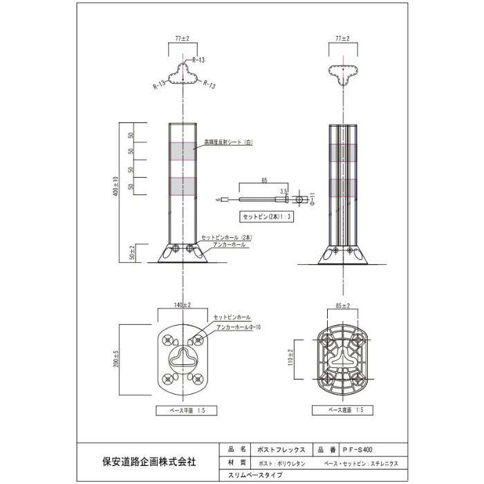 PF-S400  視線誘導標 ポストフレックス スリムベースタイプ オレンジ