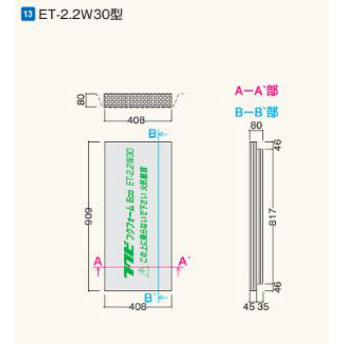 ET22W30 フクフォームEco ET-2.2W30型 1坪入