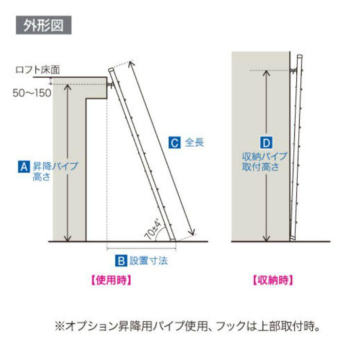 LD1-36 ロフト昇降用はしご ロフトラダー