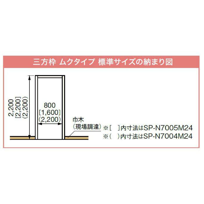 SP-N7004M24-IV 抗菌樹脂枠 三方枠 ムクタイプ 標準サイズ アイボリー 間口=2200mm