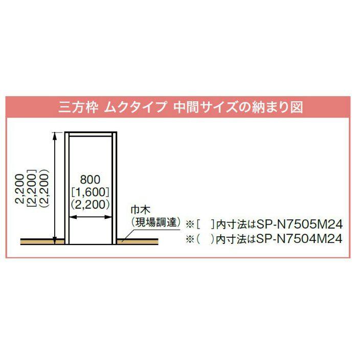 SP-N7505M24-IV 抗菌樹脂枠 三方枠 ムクタイプ 中間サイズ アイボリー 間口=1600mm