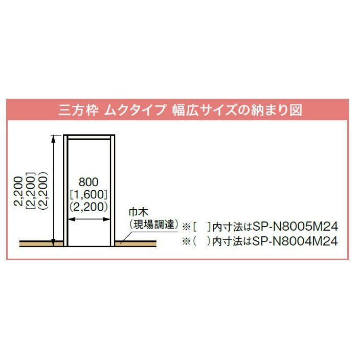 SP-N8004M24-WT 抗菌樹脂枠 三方枠 ムクタイプ 幅広サイズ ホワイト 間口=2200mm