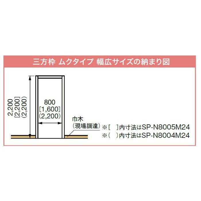 SP-N8004M24-IV 抗菌樹脂枠 三方枠 ムクタイプ 幅広サイズ アイボリー 間口=2200mm