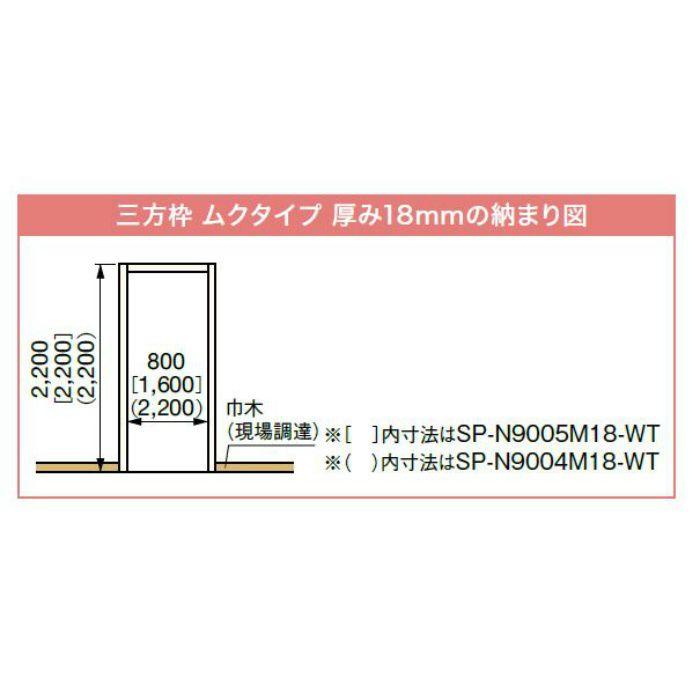 SP-N9004M18-WT 抗菌樹脂枠 三方枠 ムクタイプ 厚み18mm ホワイト 間口=2200mm