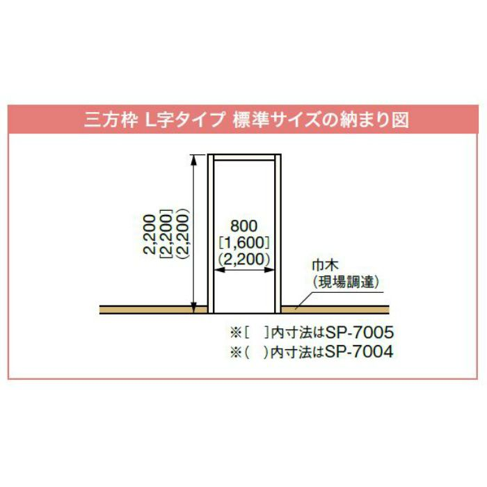 SP-7004-WT 抗菌樹脂枠 三方枠 L字タイプ 標準サイズ ホワイト 間口=2200mm