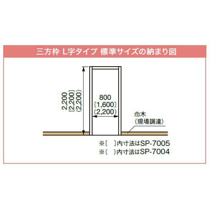 SP-7005-IV 抗菌樹脂枠 三方枠 L字タイプ 標準サイズ アイボリー 間口=1600mm