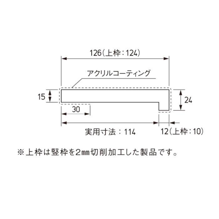 SP-7005-UW 抗菌樹脂枠 三方枠 L字タイプ 標準サイズ ウッドホワイト 間口=1600mm