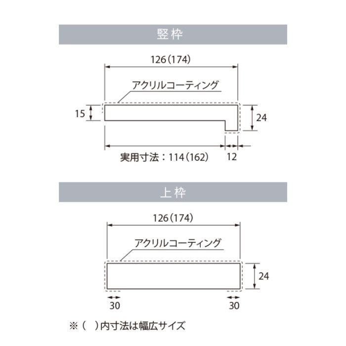 SP-7005UM24-WT 抗菌樹脂枠 三方枠 複合タイプ 標準サイズ ホワイト 間口=1600mm
