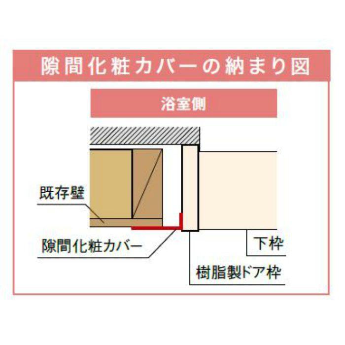 SP-SK75-L23-WT 抗菌樹脂枠 隙間化粧カバー L字タイプ ホワイト 22mm×75mm×2305mm