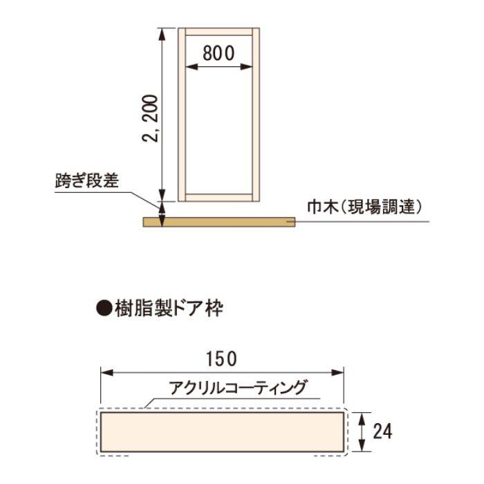 SP-R7506M24-WT 抗菌樹脂枠 四方枠浴室用ムクタイプ 跨ぎ段差セット ホワイト