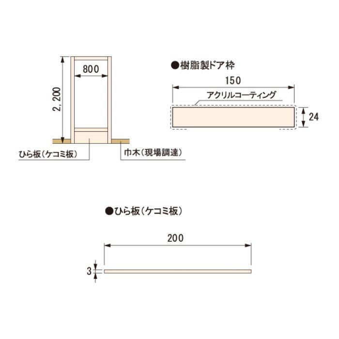 SP-R7506M24K-WT 抗菌樹脂枠 四方枠浴室用ムクタイプ ひら板(ケコミ板)セット ホワイト