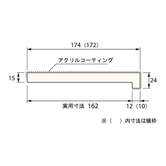 SP-1724W-L22-IV 抗菌樹脂枠 横枠L字タイプ 幅広サイズ アイボリー