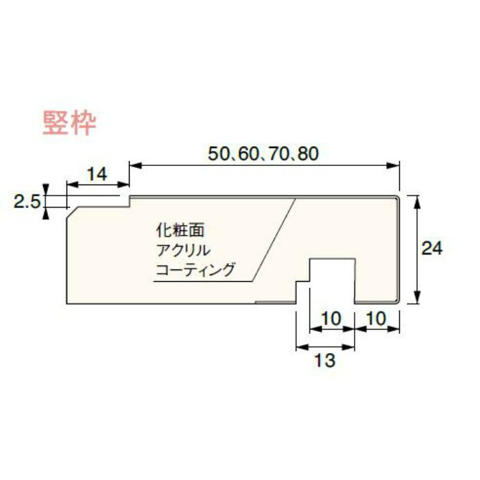 SP-50M24H-L20-WT 抗菌樹脂枠 縦枠マンション用 竪枠50H