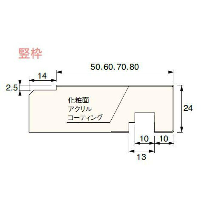 SP-80M24H-L21-WT 抗菌樹脂枠 縦枠マンション用 竪枠80H
