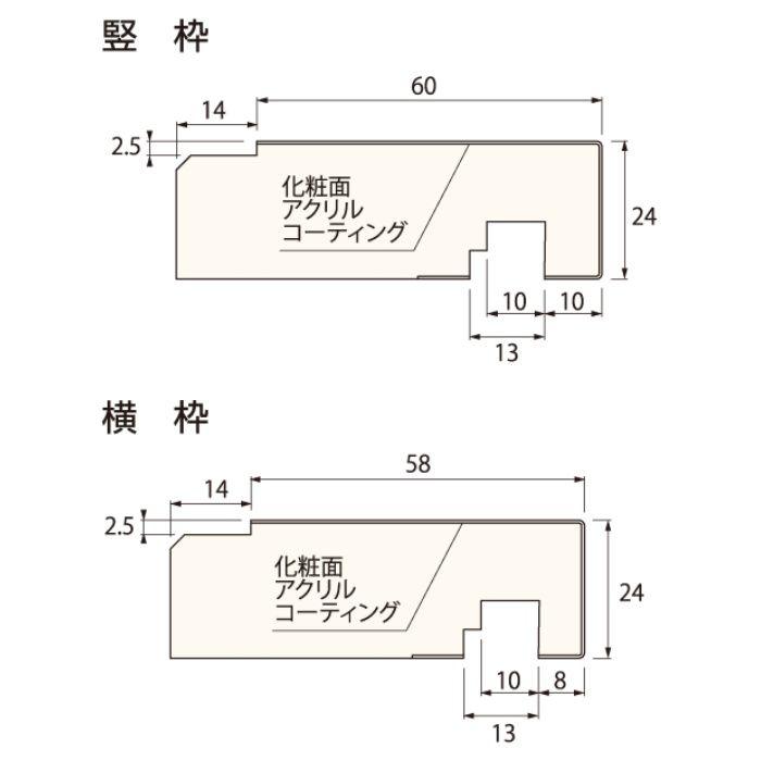 SP-60M24-2218-WT 抗菌樹脂枠 四方枠マンション用 ホワイト 竪枠60H、横枠58W