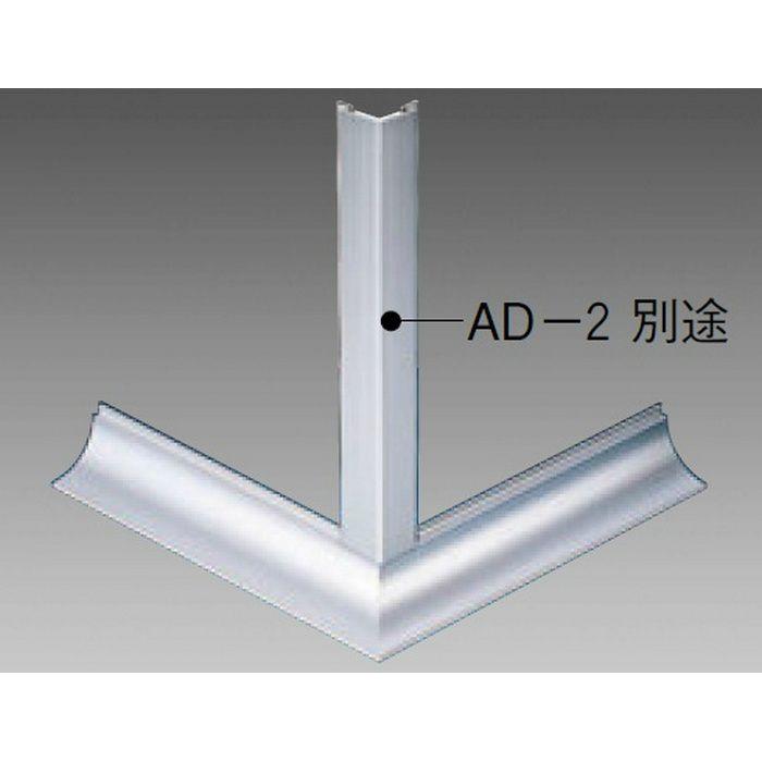 クリーンルーム用ボーダー アルミ CR-2・AD-2三方出隅(床) 1辺あたり250mm(働き寸法) 55187