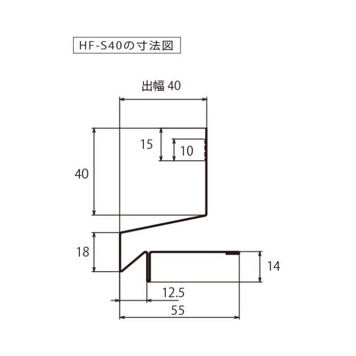 HF-S4055-WT WMスリムオーバーハング(穴なしタイプ) ホワイト 出幅40mm ガルバリウム鋼板