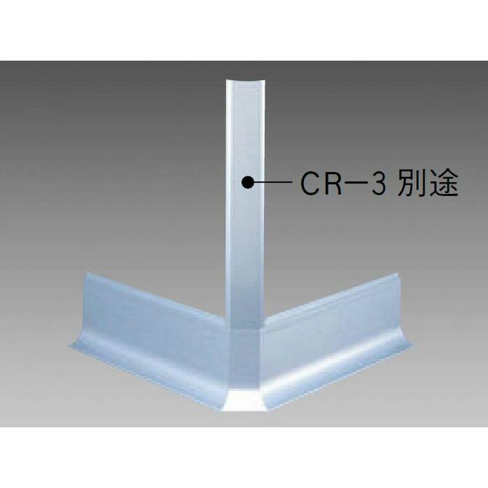 クリーンルーム用ボーダー アルミ CR-3・CMR-3三方出隅(床) 1辺あたり250mm(働き寸法) 57053