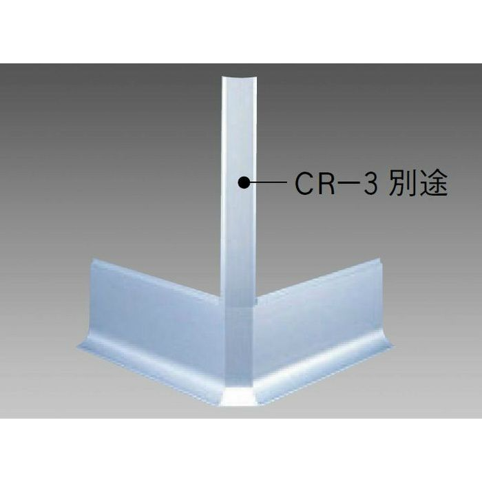 クリーンルーム用ボーダー アルミ CR-3・CMR-4三方出隅(床) 1辺あたり250mm(働き寸法) 57057