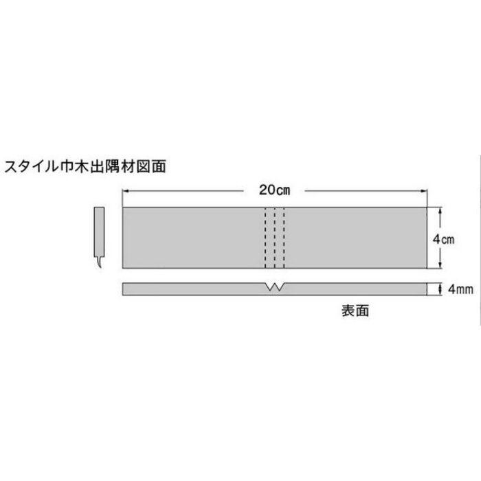 STHDE102 スタイル巾木出隅材(プレーン) 高さ40mm 4個入