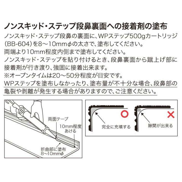 BB-604 WPステップカートリッジ 500g×2本 ノンスキッド・ステップ段鼻充填用接着剤
